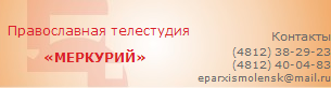Православная телестудия «МЕРКУРИЙ»