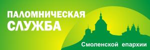 Паломническая служба Смоленской и Вяземской епархии