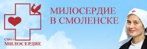 Милосердие в Смоленске. Православный портал о благотворительности и социальной деятельности Смоленской Епархии