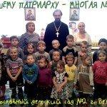 г. Велиж. Православный детский сад