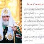 Смоленское областное объединение православных писателей