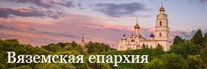 Вяземская епархия
