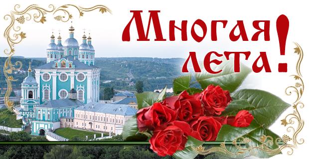 Поздравляем клириков и монашествующих Смоленской митрополии с памятными датами. Сентябрь 2019