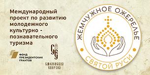 Жемчужное ожерелье Святой Руси