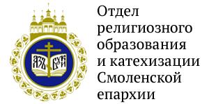 Отдел Смоленской епархии по религиозному образованию и катехизации