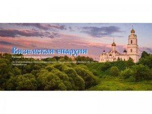 vyazma-ep-300x225