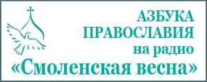 Азбука православия на радиоканале Весна