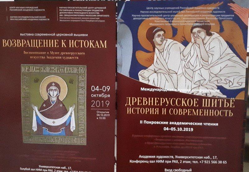 ЦПЦС принял участие в Покровских чтениях в Санкт-Петербурге