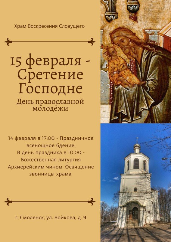 Храм Воскресения Словущего приглашает на торжества в праздник Сретения Господня