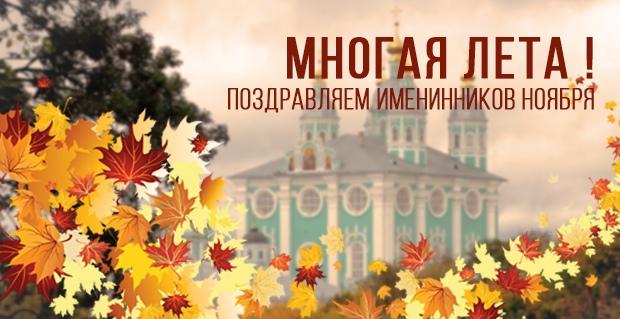Поздравляем клириков и монашествующих Смоленской митрополии с памятными датами! Ноябрь 2020