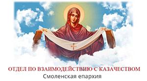 Отдел Смоленской епархии по взаимодействию с казачеством