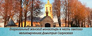 Епархиальный женский монастырь в честь святого великомученика Дмитрия Солунского
