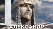 aleksandr-nevskij-afisha-novaya